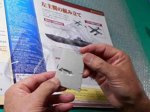 夫が作る模型飛行機「晴嵐」。左翼の組み立て。.JPG