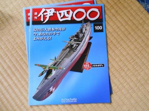 模型伊四〇〇を作る.JPG